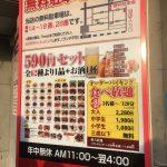 【オーダー式】餃子市 新所沢店 (約88種類)食べ放題2280円【食べ放題】