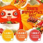 【イベント】まかないフェス2017 中野区 名店のまかない飯 マシライスも!?【1品500円】
