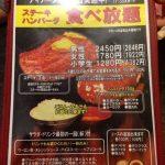 【食べ放題】すてーき亭 所沢市食べ放題  毎日夜実地中 男性2450円 女性1780円