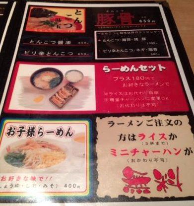 麺道場のご飯メニュー