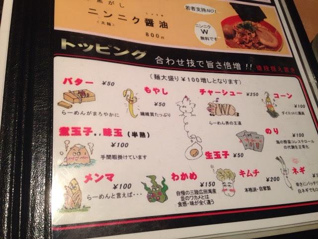 麺道場のトッピングメニュー