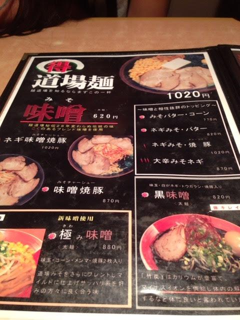麺道場のメニュー