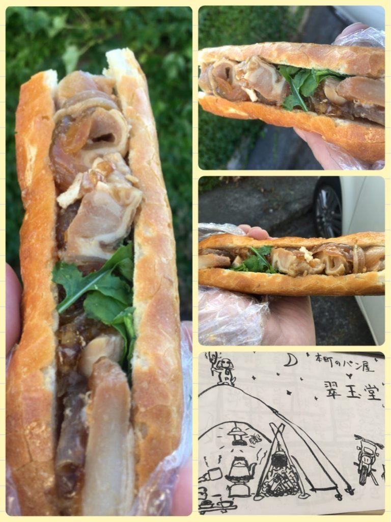 翠玉堂のパン