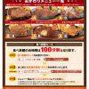 【期間限定】ステーキのどん&フォルクス ステーキ食べ放題 ~値段で躊躇、逃したら(すてーき亭)(ビーフラッシュ)がある~【食べ放題】