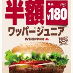 【キャンペーン】バーガーキング ワッパーJr 半額 180円 6/15まで ~その他キャンペーン要チェック~【期間限定】