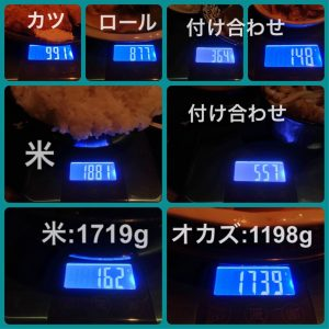 古都限定定食の重量