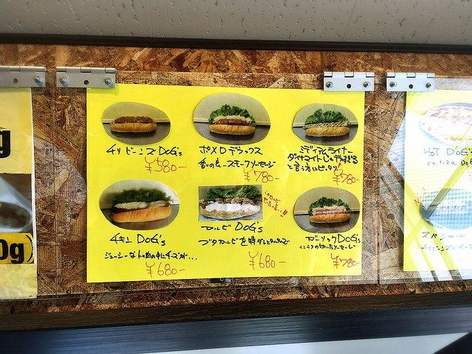 サブマリン 東松山市 超ロング約50cmのダイナマイトとチリビーンズ&チーズ
