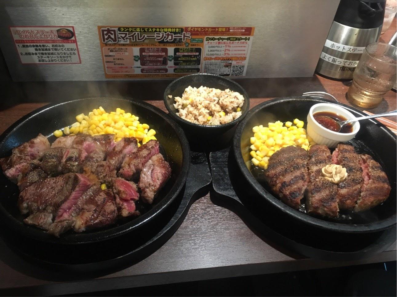 いきなりステーキのワイルドステーキ450g+ハンバーグ300g