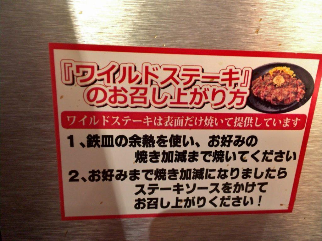 いきなりステーキのワイルドステーキ焼き方