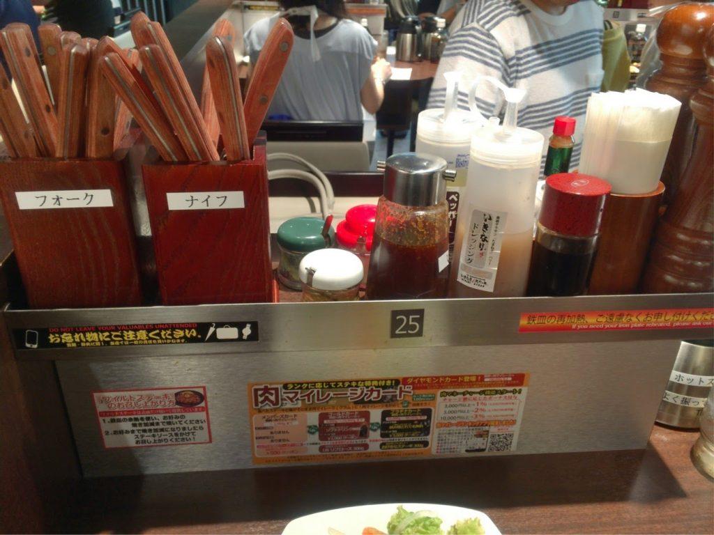 いきなりステーキの卓上装備
