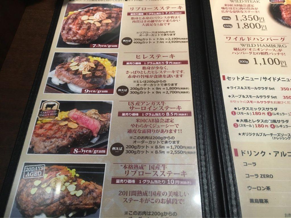 いきなりステーキのメインメニュー表