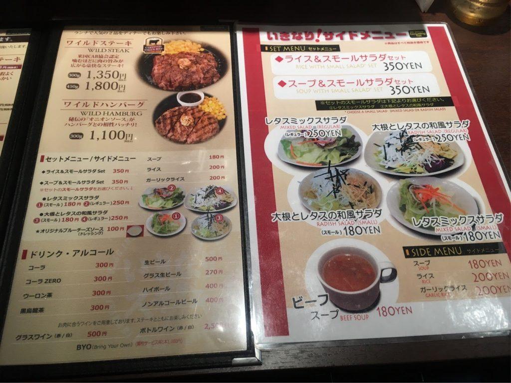 いきなりステーキのサイドメニュー表
