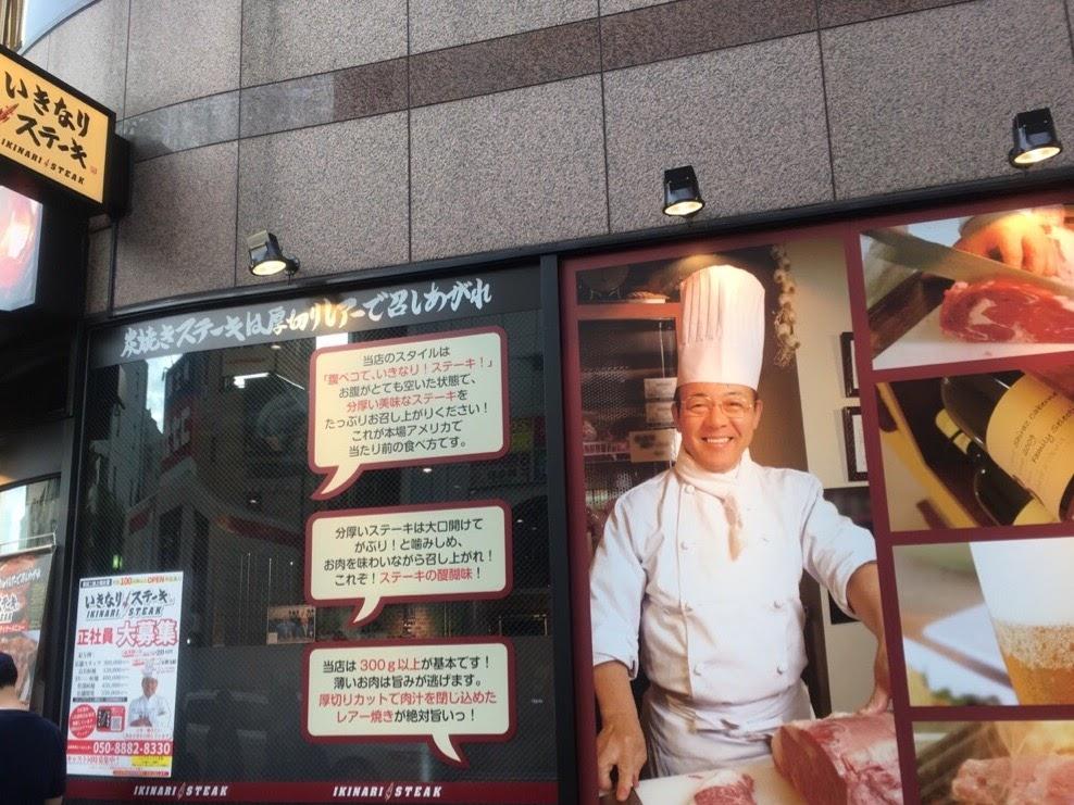 いきなりステーキ大宮店の外観