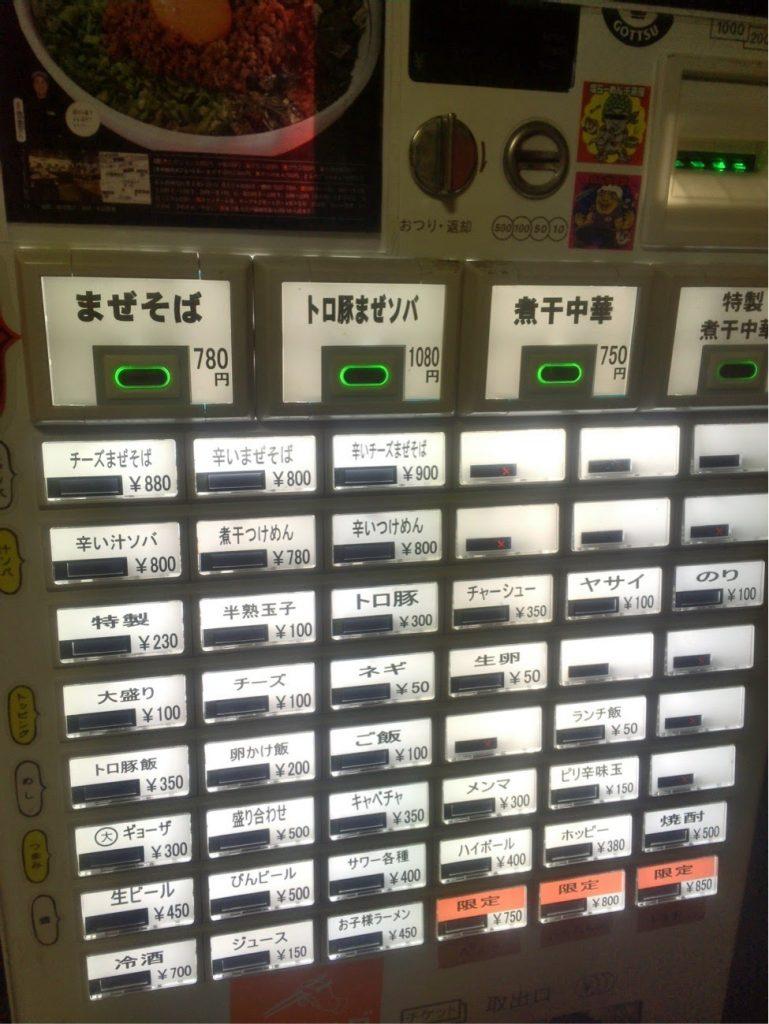 麺酒やまのの券売機