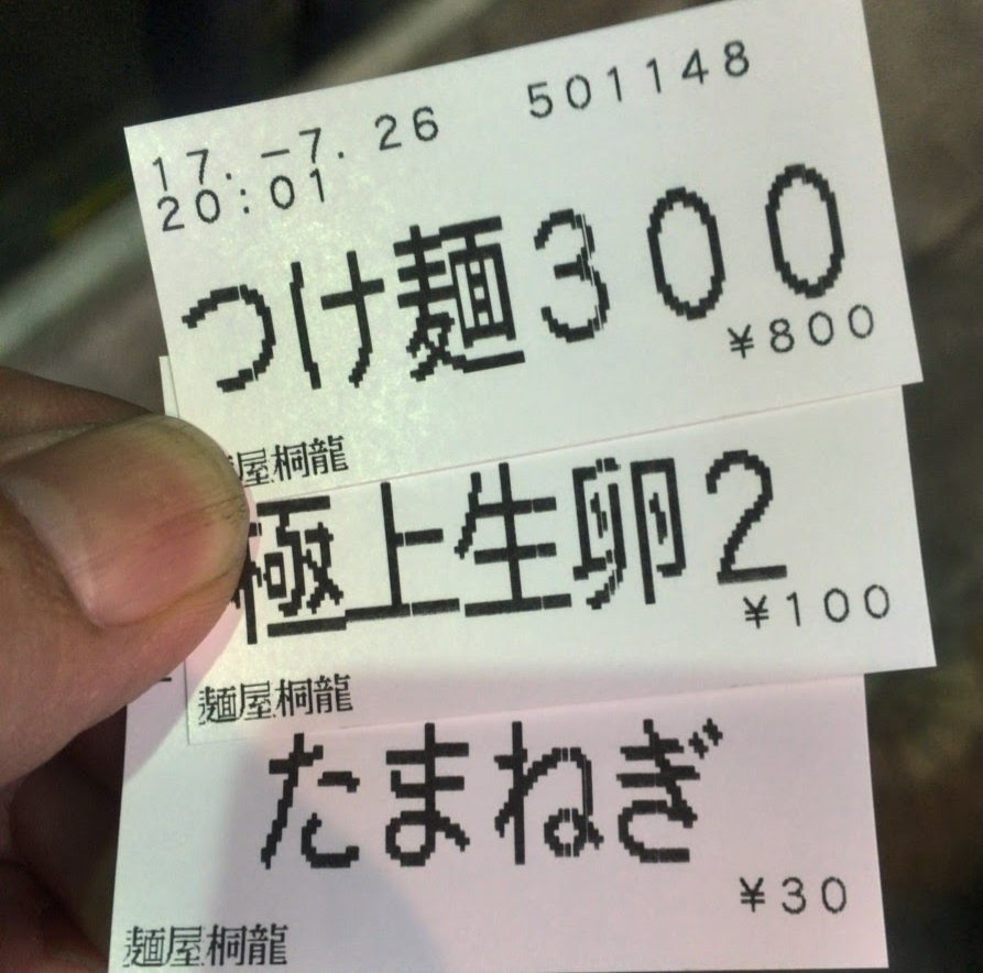 桐生の食券