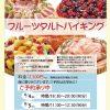 【期間限定含む】タルト(ケーキ)食べ放題 「デリス」含むチェックリスト~相場は2500円どこも魅力的~【情報】
