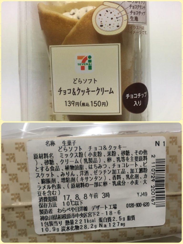 どらソフトチョコ&クッキークリーム(税込150円)