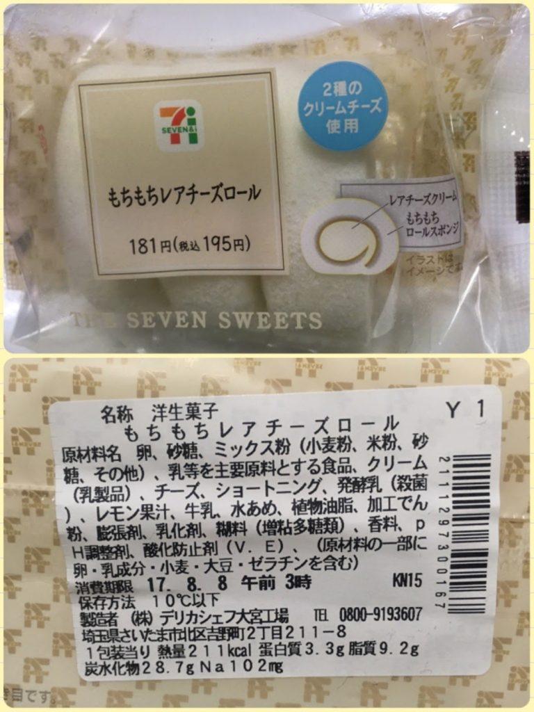 もちもちレアチーズロール(税込195円)
