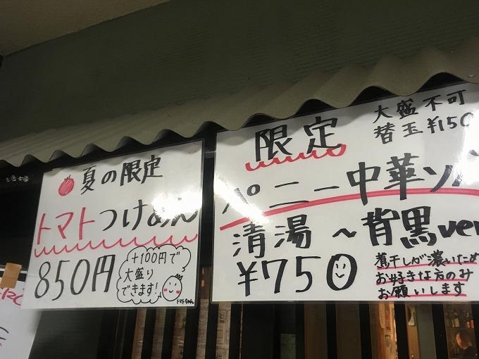 麺 酒 やまの 限定メニュー