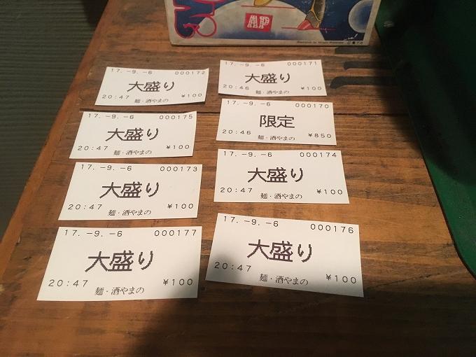 麺 酒 やまの 食券