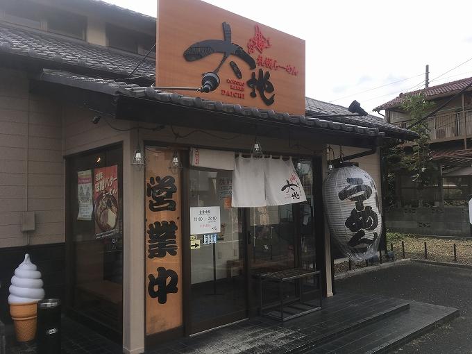 札幌ラーメン大地 外観