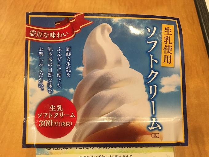 どん亭、ソフトクリームメニュー
