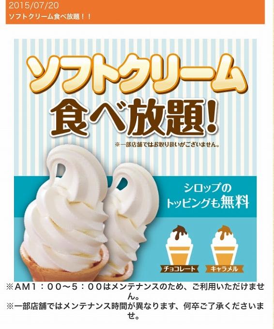 快活CLUB、ソフトクリーム食べ放題