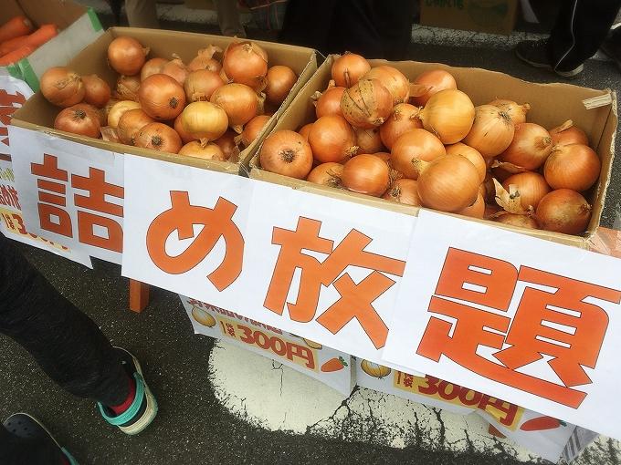 北海道十勝産野菜詰め放題