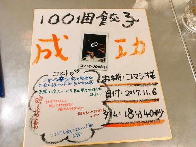 博多劇場、鉄板餃子100個チャレンジ、成功の色紙