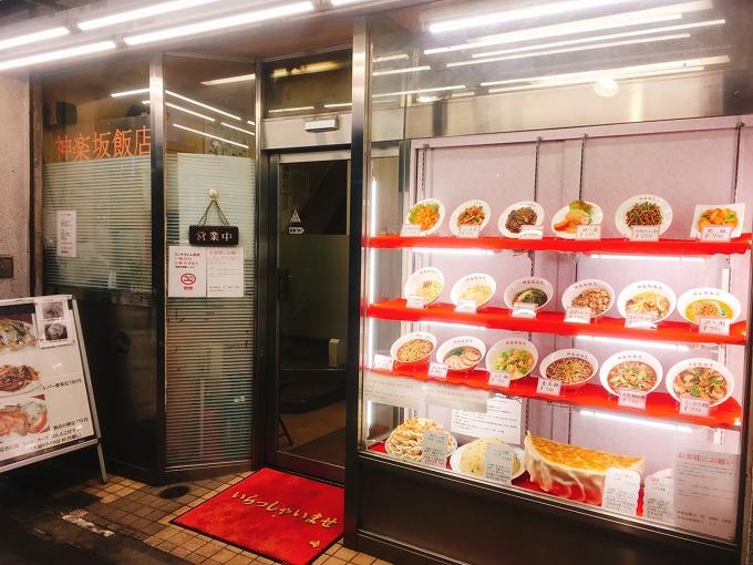 神楽坂飯店、外観