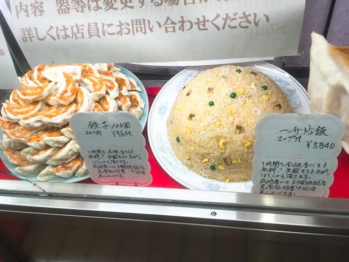 神楽坂飯店、餃子とチャーハンのチャレンジ