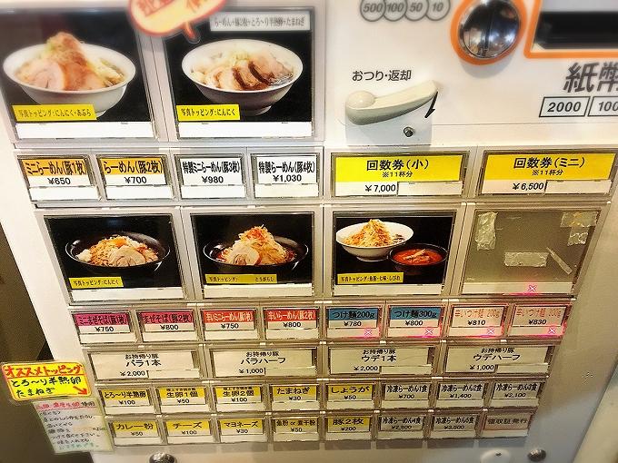 桐龍、食券機