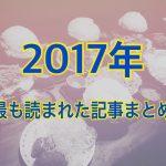 【2017】最も読まれた記事まとめ☆一年を振り返っての感想&ご挨拶【感謝】
