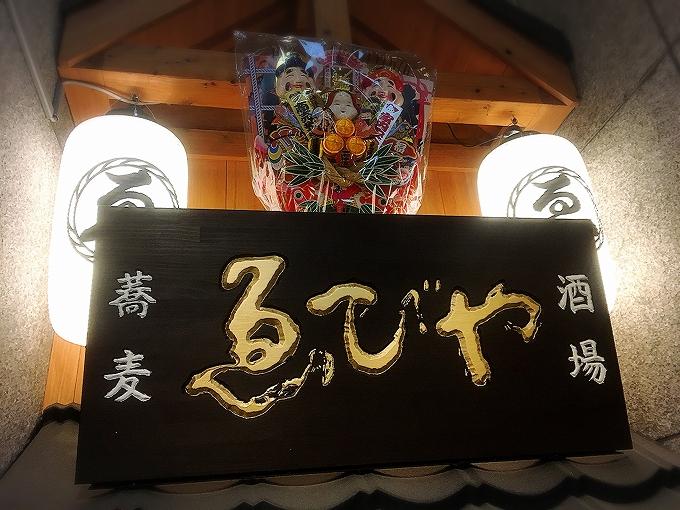 蕎麦酒場 ゑびや 飲み放題2時間1200円