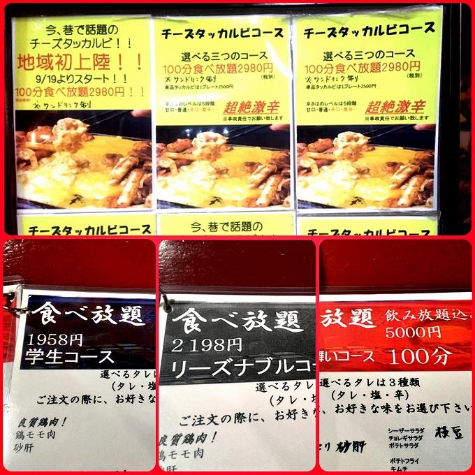 川越肉横丁、食べ放題、飲み放題、チーズダッカルビ