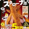 【デカ盛り】すたみな太郎からチャレンジメニューが出た☆肉のせメガ盛りスタローナポリ(総重量約3.7kg)成功で食事券5万円【予約制】