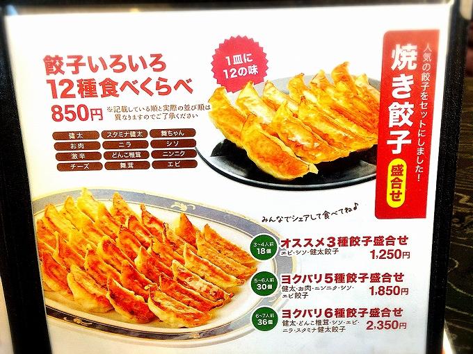 宇都宮餃子館、焼き餃子12種食べ比べ盛り合わせ850円