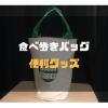 【解説付き】食べ歩きブロガーのバッグの中身公開☆便利なモノまとめ