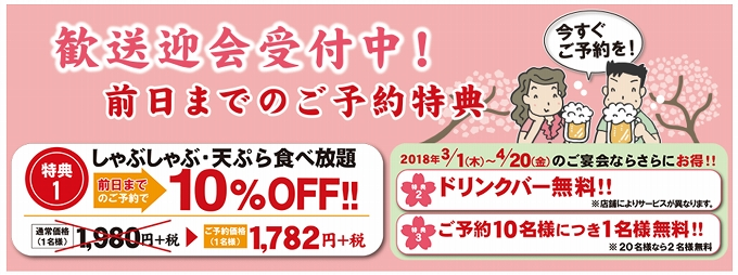 久兵衛屋、しゃぶしゃぶ天ぷら食べ放題120分
