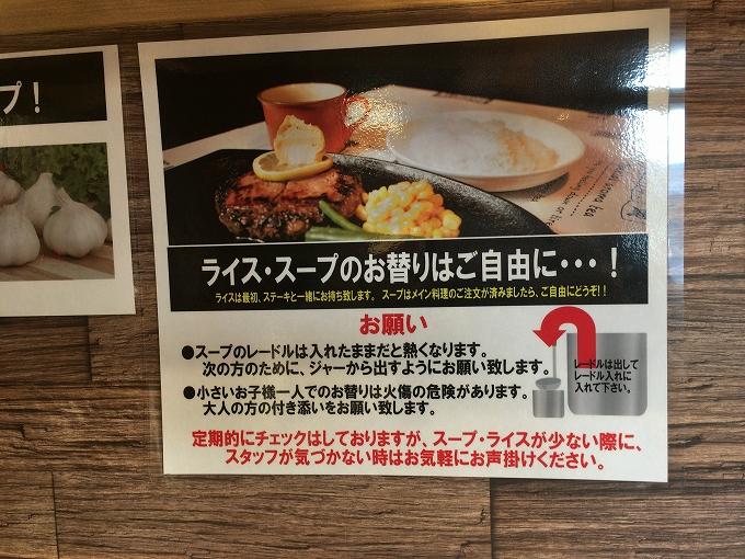 ステーキマン 新座店 ステーキ食べ放題 90分