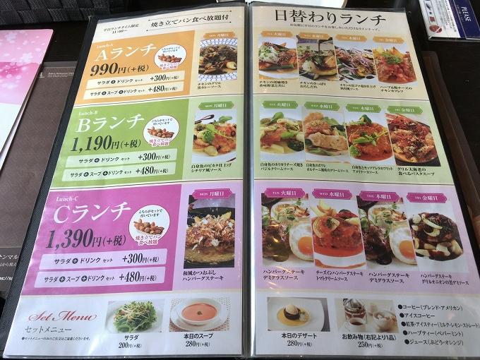 【焼きたて】サンマルク パン食べ放題付きランチ990円