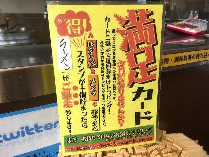 肉スタ バンブル 西浦和 バラスタ大☆名物の炙り豚バラ肉