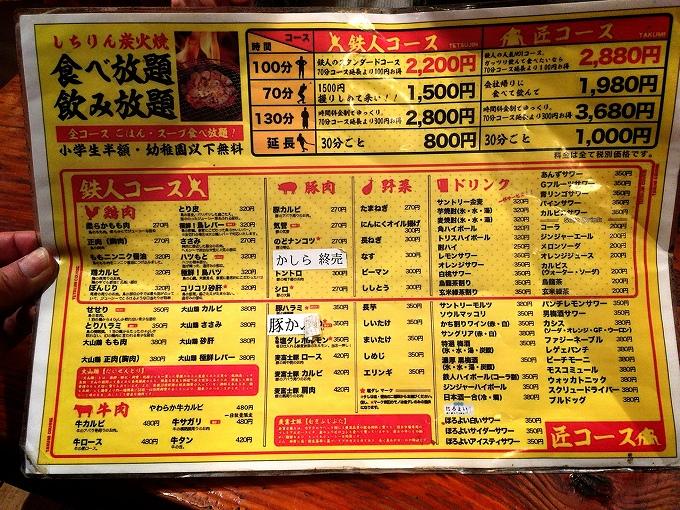 【食べ放題】焼き鳥の鉄人 練馬区 鉄人コース1500円~飲み放題