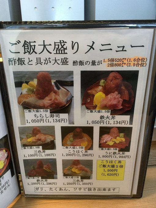 【デカ盛り】竹寿司 東松山市 数ある海鮮丼の中から選んだのは三色丼☆
