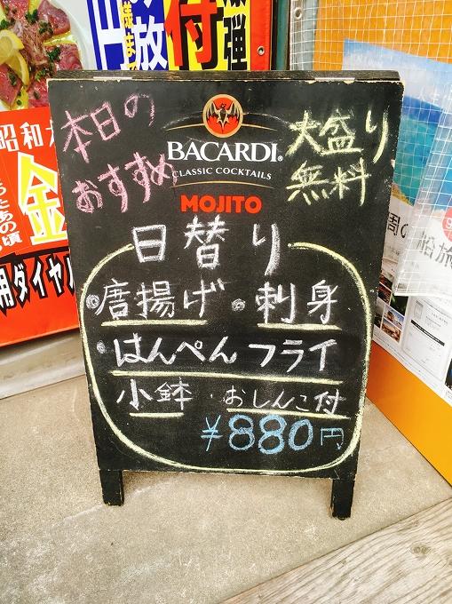 【デカ盛り】銀さん 浦和 金さん得々日替わり定食☆無料の日本昔話盛り