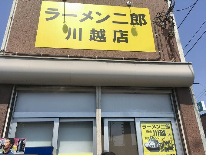 ラーメン二郎 川越店 大豚ラーメン麺ちょい増し