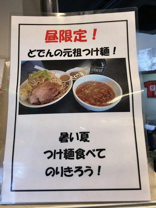 【デカ盛り】ラーメンどでん さいたま市 つけ麺1000g