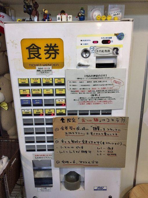 【デカ盛り】男気らーめんアカギ 群馬県桐生市 ラーメン大(麺800g)