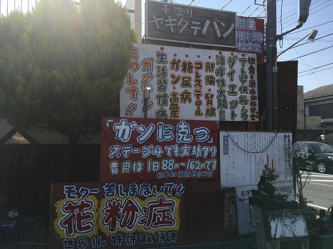 【B級スポット】松栄堂 山梨県甲府市 食べる米ぬか☆体に良すぎるパン
