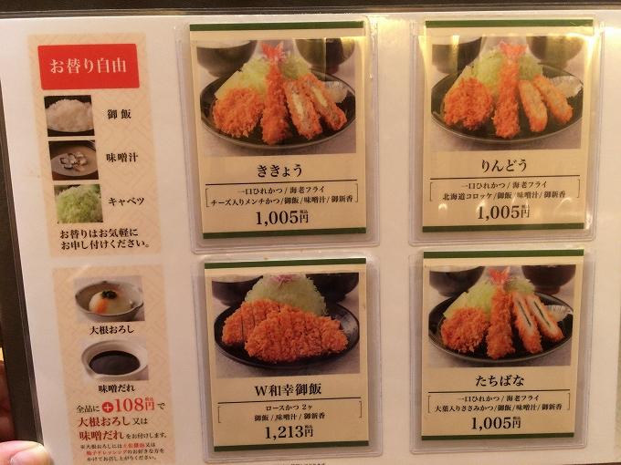 【食べ放題】とんかつ和幸 志木市 W和幸御飯☆ごはん、味噌汁、キャベツがお替わり自由
